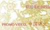 Promo video: 中国语文